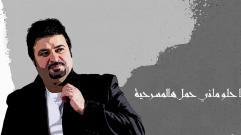 Abdullah Taqi - Teky Taka (Audio) | عبدالله تقي - تيكي تاكا - أوديو