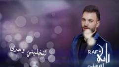 Rafy - Ahrmene (Lyrics Audio) | رافي - احرميني - اوديو