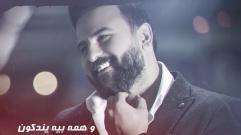 Adel Aladeb - Atharshw Bea (Audio) | عادل الاديب - اتحارشو بيه - اوديو