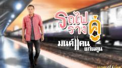 มนต์แคน แก่นคูน (Monkan Kankoon) - รถไฟรางคู่
