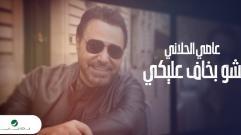 Assi Hallani (عاصي الحلاني) - Shou Bkhaf Aleiky (شو بخاف عليكي - بالكلمات) (Lyrics Video)