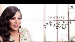 Nawal (نوال) - Kedya Omry Wana Ahbh (قضى عمري وانا احبه) (Lyrics Video)