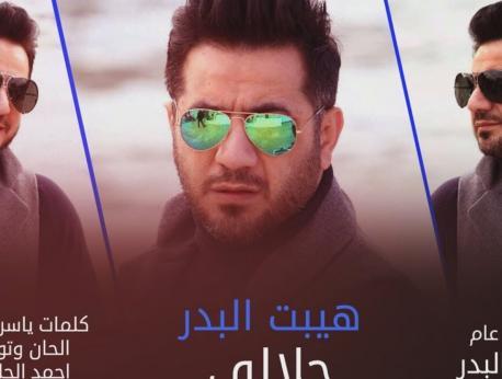Haybat Albadr Music Photo