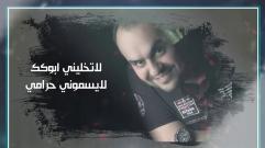 احمد العزاوي - لك غرامي