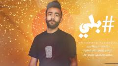 محمد علي - بلي