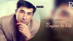 Yahyobek Mo'minov - Begona bo'ldik | Яхёбек Муминов - Бегона булдик