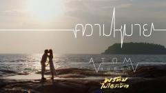 Atom Chanakan - ความหมาย (เพลงประกอบละคร