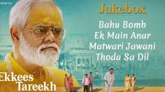 Ekkees Tareekh Shubh Muhurat - Full Movie Audio Jukebox | Sanjay Mishra & Chandrachoor Rai