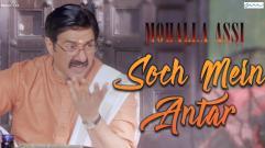 Udit Narayan & Madhushree - Soch Mein Antar
