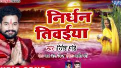 Ritesh Pandey - Nirdhan Tiwaiya