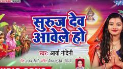Arya Nandini - Suruj Dev Aawele Ho