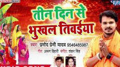 Pramod Premi Yadav - Tin Din Se Bhukhal Tiwaiya