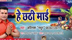 Avinash Madhur - Chhathi Mai Ke Geetiya