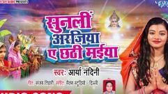 Arya Nandini - Sun La Arajiya Hamar Ae Chhathi Maiya