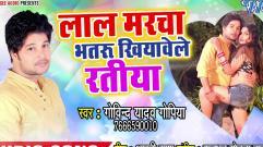 Govind Yadav Gopiya - Laal Marcha