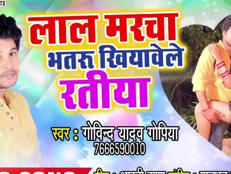 Govind Yadav Gopiya Music Photo