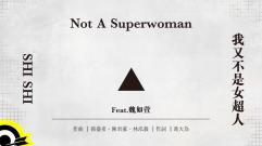 孫盛希 Shi Shi Feat 魏如萱 waa wei (我又不是女超人 Not A Superwoman)