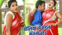 Sheru Chauhan Urf Umashanka Chauhan - Choliya Le Gail Kawano Chor