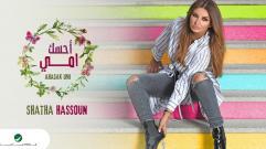 Shatha Hassoun - Ahsak Omy - (Lyrics) | شذى حسون - أحسك أمي - بالكلمات