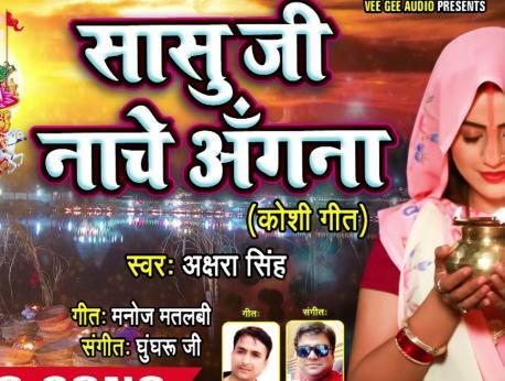 Akshara Singh Music Photo