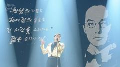 PSY - 'DREAM' 1219 Yoo Hee-yeol's Sketchbook