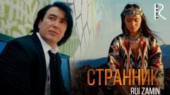 Rui Zamin | Руи Замин - Странник