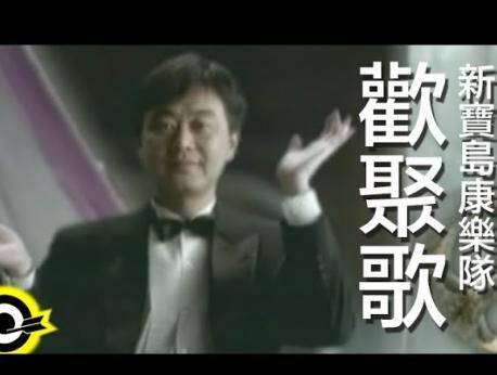 New Formosa Band Music Photo