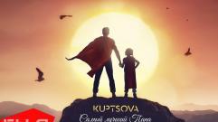 KUPTSOVA - Самый лучший папа (Lyrics)