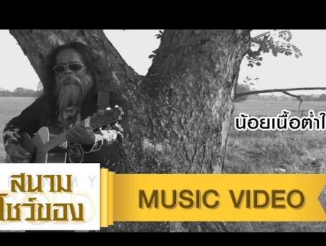 ดิน นาดอน Music Photo