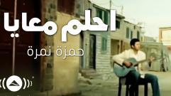 Hamza Namira - Dream With Me | حمزة نمرة - احلم معايا