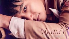 บี้ สุกฤษฎิ์ - ก่อนเช้า (Lyric Video)