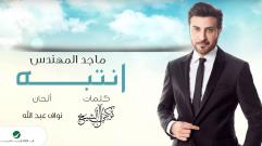 Majid Al Mohandis - Entebeh (Lyrics) | ماجد المهندس ... إنتبه - بالكلمات