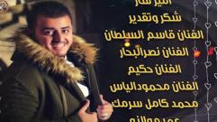 Ghzwan AlFaisal - Tkabl Habebe  | غزوان الفيصل - تخبل حبيبي - اوديو