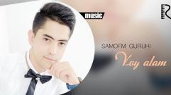 SamoFM guruhi - Voy alam   СамоФМ гурухи - Вой алам