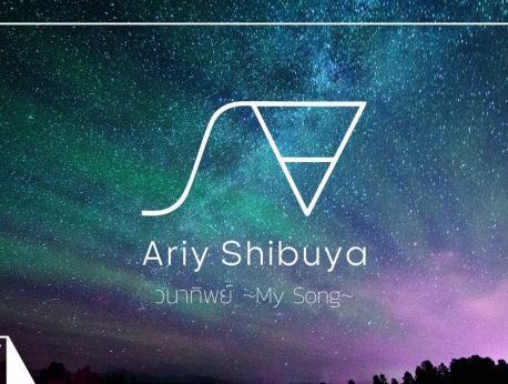 Ariy Shibuya Music Photo
