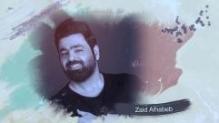 Zaid Alhabeb - Harf Wahad  | زيد الحبيب - لا تنطق حرف واحد - اوديو