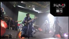 和楽器バンド / 11月14日発売「細雪」ダイジェスト