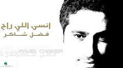 Fadl Shaker - Ensa Elle Rah | فضل شاكر ... انسي اللي راح