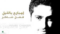 Fadl Shaker - Embareh Be Ellayail | فضل شاكر ... امبارح باليل