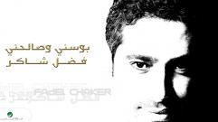 Fadl Shaker - Bousne We Salehne | فضل شاكر ... بوسني و صالحني