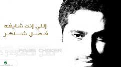 Fadl Shaker - Elle Enta Saefou | فضل شاكر ... اللي انت شايفه