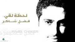 Fadl Shaker - Lahzat Loaa | فضل شاكر ... لحظة لؤي