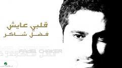 Fadl Shaker - Qalbi Ayish | فضل شاكر ... قلبي عايش