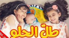 طل الحلو (بدون إيقاع) - جوان وليليان السيلاوي | طيور الجنة