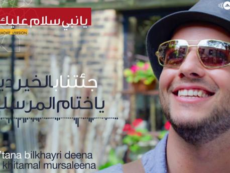 Maher Zain Music Photo