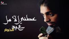 Saaed AlKwar - Atne Alamal  | سعيد الخوار - عطني الامل - اوديو