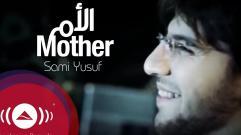 Sami Yusuf - Mother | سامي يوسف - الأم