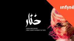 Deena Abdelwahed - Khonnar (Full Album)