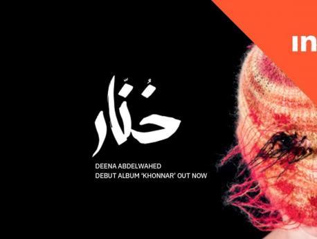 Deena Abdelwahed Music Photo