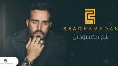 Saad Ramadan - Shou Mahssoudin - (Lyrics) | سعد رمضان - شو محسودين - بالكلمات